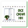 Пластиковые окна в Нижнем Новгороде|Все окна НН