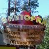 """База отдыха """"Виктория""""- Набережные Челны РТ"""