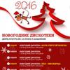Новогодние дискотеки-2016