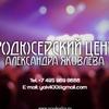 "Продюсерский Центр ""Александра Яковлева"""