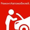 ПОКРАСКА АВТО КУЗОВНОЙ РЕМОНТ в Минске (СТО)
