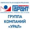 ГК Гарант-Урал