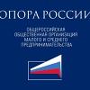 ОПОРА РОССИИ Саратов