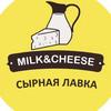 Сырная лавка Milk&Cheese  www.sibmoloko.ru