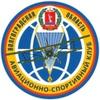 Прыжки с парашютом в Волгограде /АСК Волгограда