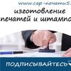 Печати 5 I Печати и штампы I Визитки Саратов