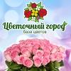 Цветочный город * база цветов * Цветы Тюмень