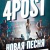 Дмитрий Бикбаев | 4POST | ГРУППА ЗАКРЫТА