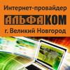 """Интернет-провайдер """"Альфаком"""", Великий Новгород"""
