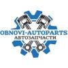 "Автозапчасти для иномарок ""OBNOVI-AUTOPARTS"""