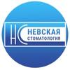 Невская стоматология   Стоматология Воронеж