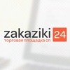 Zakaziki24 - торговая площадка СП