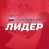 """Школа красоты """"Лидер"""" Челябинск ЧМЗ"""