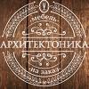 «Архитектоника» Мебель для кухни на заказ