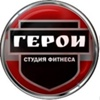 Фитнес, тренинги Герои® Малиновка, Минск