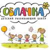 ОБЛАЧКА детский центр | детский сад