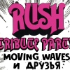 RUSH tribute party