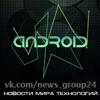 Новости мира технологий ANDROID