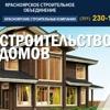 Строительство домов в Красноярске
