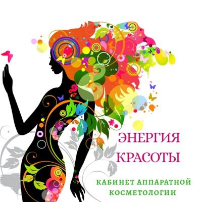 Энергия-Красоты Косметолог-Эстетист, Йошкар-Ола