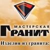 """Мастерская """"Гранит"""". Памятники, Мурманская обл."""