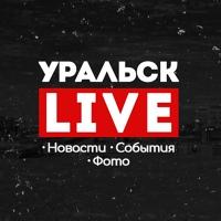 Уральск LIVE
