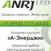 Светодиодные лампы и светильники «А-Энерджи»