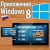 Приложения Windows 8 apps store скачать виндовс