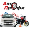 """Автошкола """"Авто-профи"""" город Шумерля"""