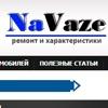 Ремонт, обзоры, тестдрайвы автомобилей Navaze.ru