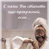 """КОСМЕТИЧЕСКИЙ САЛОН   """" МАЛЕНЬКИЙ ПАРИЖ"""""""