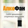 АлкоФан - сайт любителей спиртных напитков