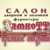 """Магазин дверной фурнитуры """"ЗамкоФФ"""""""