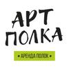 Арт Полка | Петрозаводск