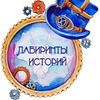 """""""Лабиринты историй"""": экскурсии для детей в Крыму"""