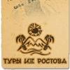 Туры из Ростова
