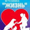 """Ветеринарная клиника """"ЖИЗНЬ"""""""