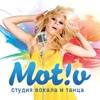 """Студия вокала и танца """"Мотив"""""""