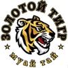 Тайский бокс Муай Тай в Смоленске | Золотой тигр