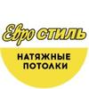 Натяжные потолки в Барнауле | ЕвроСтиль