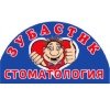 "Стоматология ""Зубастик"" г.Вологда."