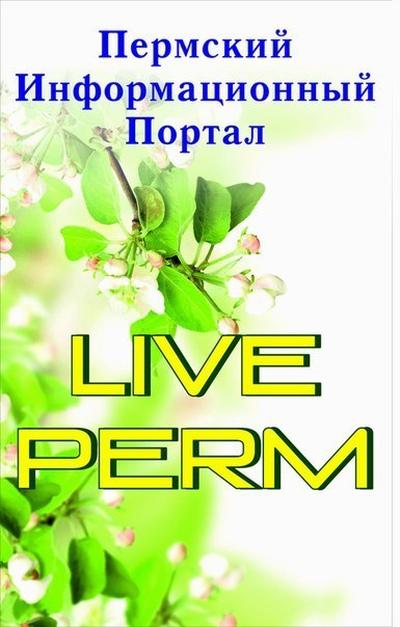 Live Perm, Пермь