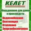 Келет (оборудование для дома и производства)