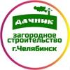 """Строительная компания """"Дачник""""  Челябинская обл."""