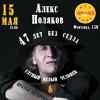 15 мая Алекс Поляков ДеньРожденческий концерт