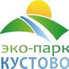 База отдыха в Сумах - Экопарк «КУСТОВО»