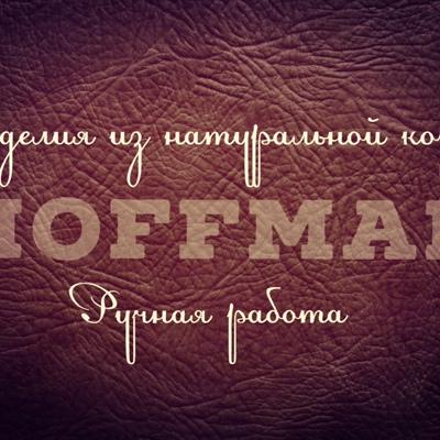 Радован Хоффман, Азнакаево
