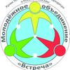 """Православное молодёжное объединение """"Встреча"""""""