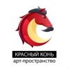 Красный Конь :: Арт-пространство