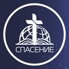 """Церковь """"СПАСЕНИЕ"""" Новосибирск"""